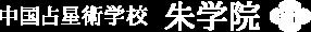中国占星術学校 朱学院