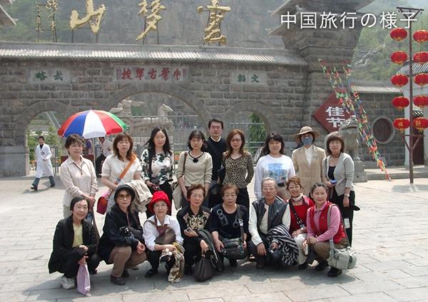 写真:中国旅行の様子