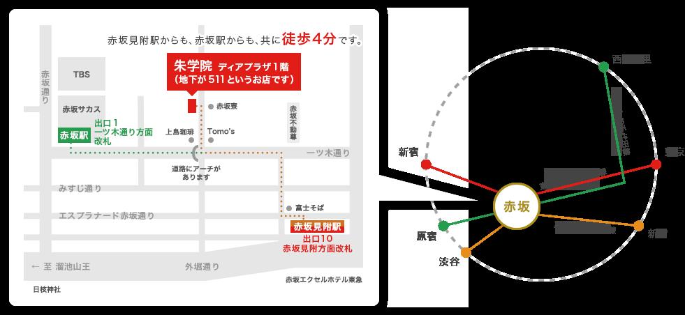赤坂見附駅からも、赤坂駅からも、共に徒歩4分です。朱学院 ディアプラザ1階 (地下が511というお店です)